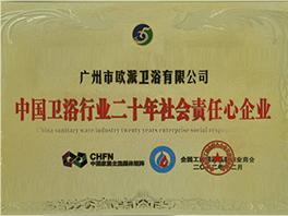 中国卫浴行业二十年社会责任心企业