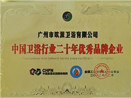 中国卫浴行业二十年优秀品牌企业