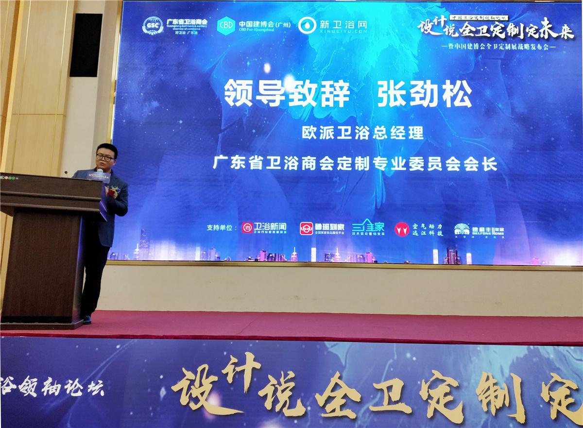 bwin必赢登录卫浴总经理张劲松:2019年必将迎来全卫定制的发展红利期